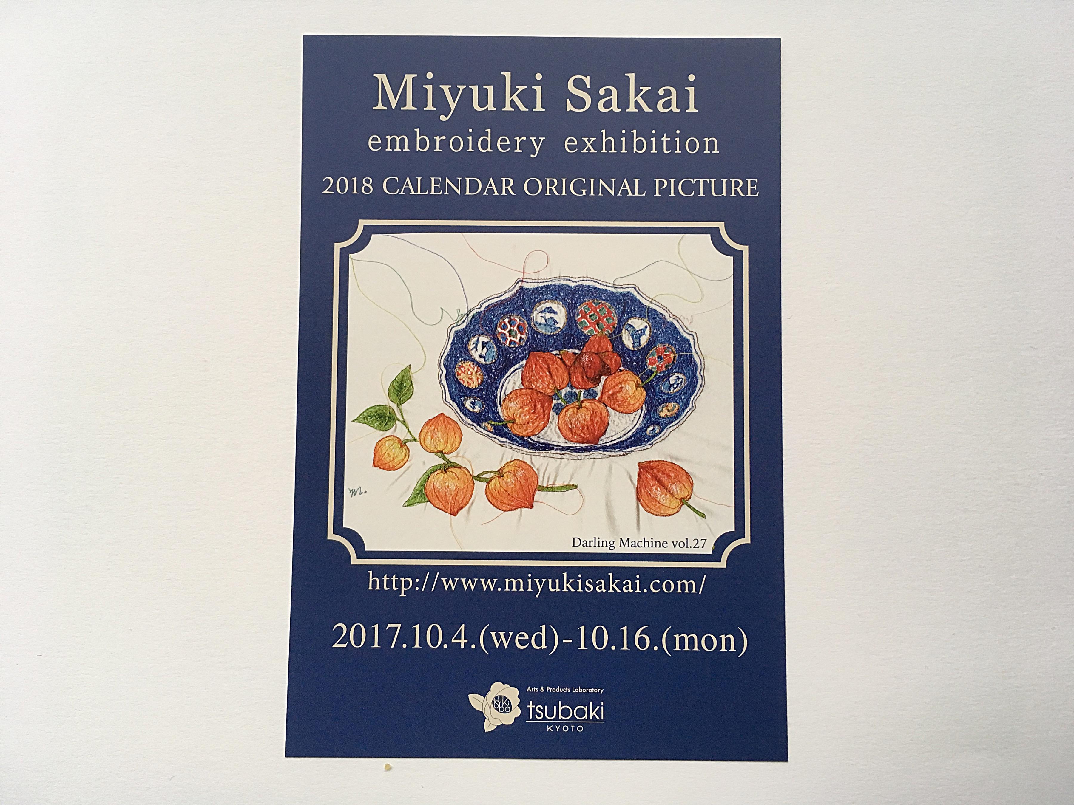 ミシンで描く京都の四季 -さか井美ゆき 2018年カレンダー原画展-