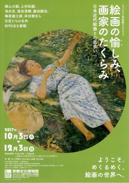 近代日本画を楽しむー絵画の愉しみ画家のたくらみ【京都文化博物館】