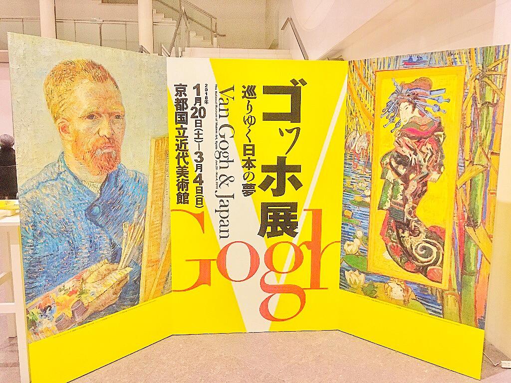 ゴッホ展 巡りゆく日本の夢 @京都国立近代美術館