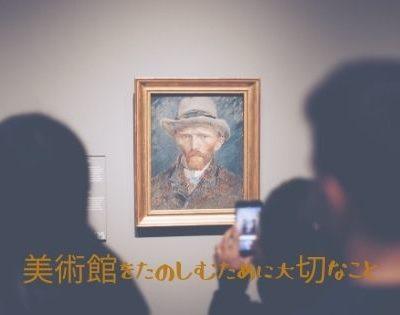 美術館巡りが楽しくなる!美術館をたのしむために大切なこと