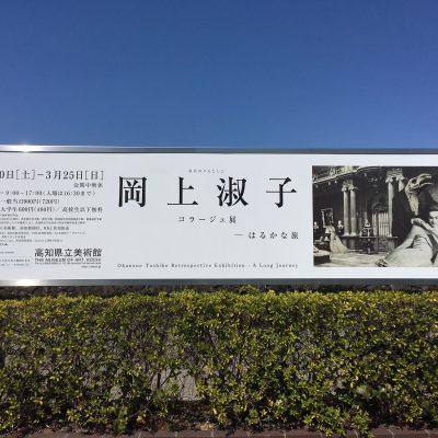 【岡上淑子コラージュ展】@高知県立美術館