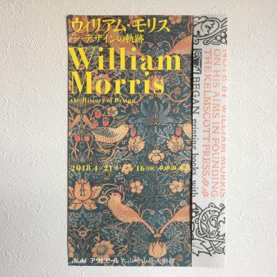ウィリアム・モリスーデザインの軌跡 @アサヒビール大山崎山荘美術館