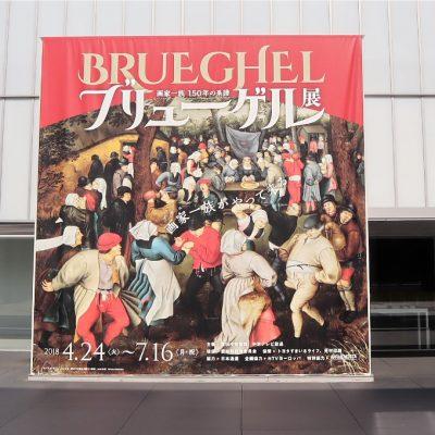 ブリューゲル展【豊田市美術館】
