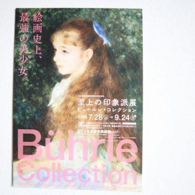 これから行きたい美術展【至上の印象派展 ビュールレ・コレクション】