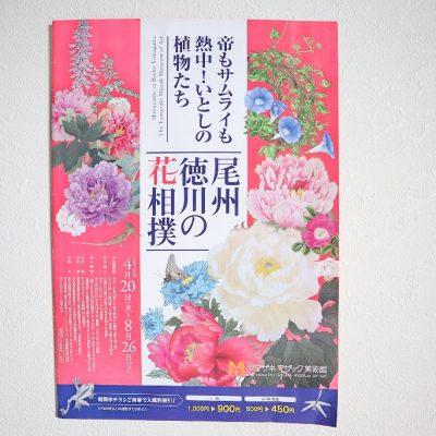 これから行きたい美術展【尾州徳川の花相撲】