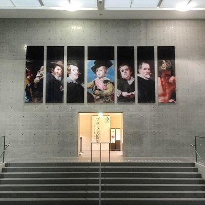 ベラスケスの傑作7点を一度に見れる。「プラド美術館展ーベラスケスと絵画の栄光」が兵庫県立美術館で開催中