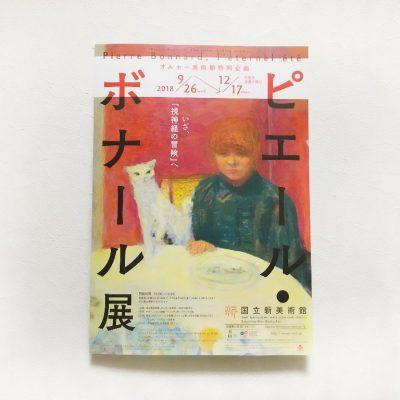 「ピエール・ボナール展」新国立美術館で出会う・・初期の日本かぶれから最晩年の作品まで