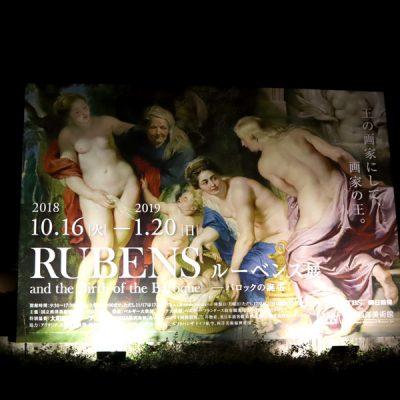 ルーベンス展ーバロックの誕生 国立西洋美術館で開催中