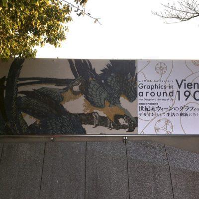 【世紀末ウィーンのグラフィック】デザインそして生活の刷新にむけて 京都国立近代美術館