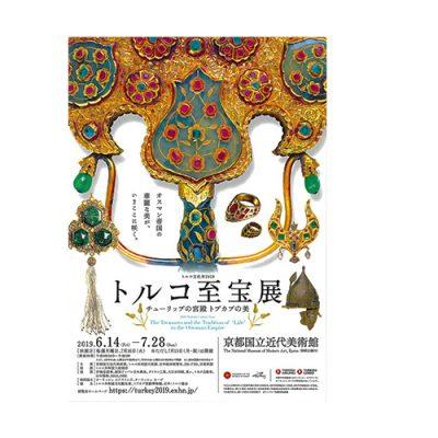 【トルコ至宝展 チューリップの宮殿トプカプの美】京都国立近代美術館