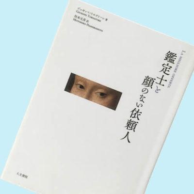「鑑定士と顔のない依頼人」アート好き必見の極上ミステリー映画