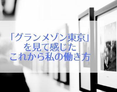「グランメゾン東京」見て感じたこれからの私の働き方