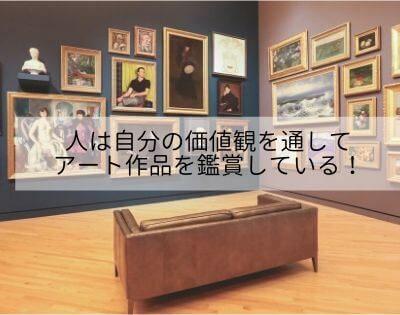 人は自分の価値観を通してアート作品を鑑賞している!