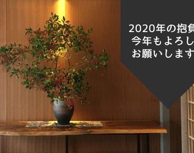 2020年の抱負・今年もよろしくお願いします!