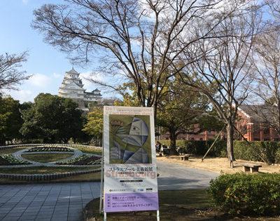 【展覧会レポート】ストラスブール美術館展を見に、姫路市立美術館に行ってきました。