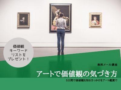 「アートで価値観の気づき方」無料メール講座をはじめました!