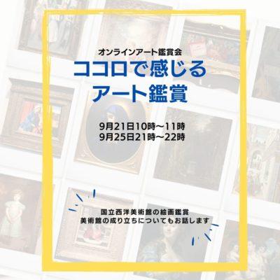 【募集中】9月のオンラインアート鑑賞会ーココロで感じるアート鑑賞