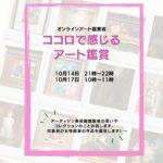 【終了しました】10月のオンラインアート鑑賞会ーココロで感じるアート鑑賞