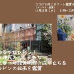 【募集終了】11月のオンラインアート鑑賞会ーココロで感じるアート鑑賞