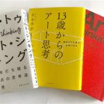 """""""自分らしく生きる""""ヒントを手に入れるアート思考のオススメ本3冊"""