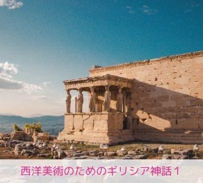 西洋美術史のためのギリシア神話1 オリュンポス12神とは?