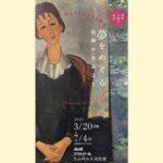 【展覧会レポート】「夢をめぐる 絵画の名品より」アサヒビール大山崎山荘美術館