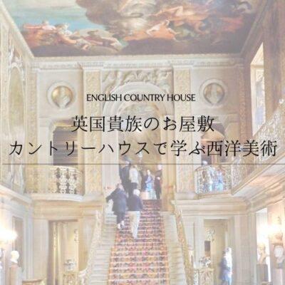 【募集中】英国貴族のお屋敷 カントリーハウスで学ぶ西洋美術