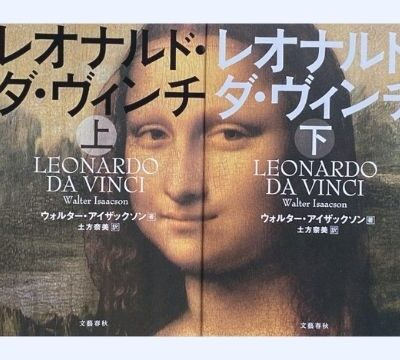 【ブックレビュー】自らを虜にするものに出会うには「レオナルド・ダ・ヴィンチ」ウォルター・アイザックソン