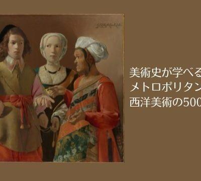 美術史が学べる!メトロポリタン美術館展ー西洋美術の500年