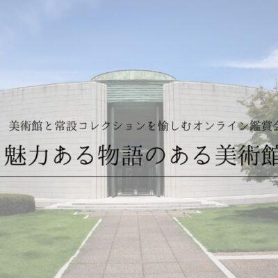 オンライン鑑賞会ー美を追い求めた物語がある美術館「国立西洋美術館編」を開催しました!